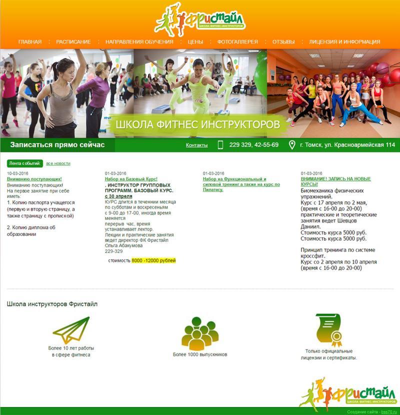 Школа фитнес инструкторов Фристайл (сайт)
