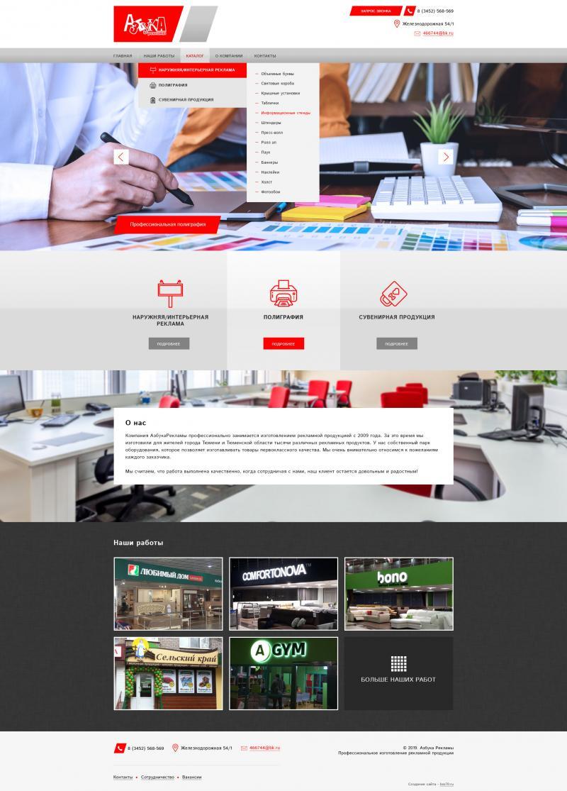 Азбука рекламы (сайт)