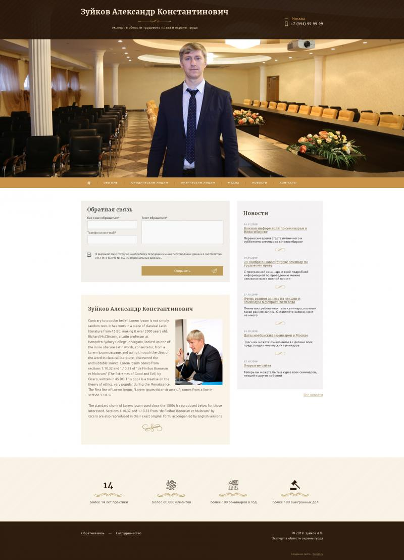 Зуйков А.К. (сайт)