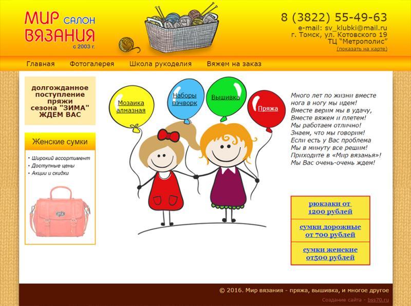 Мир вязания (сайт)