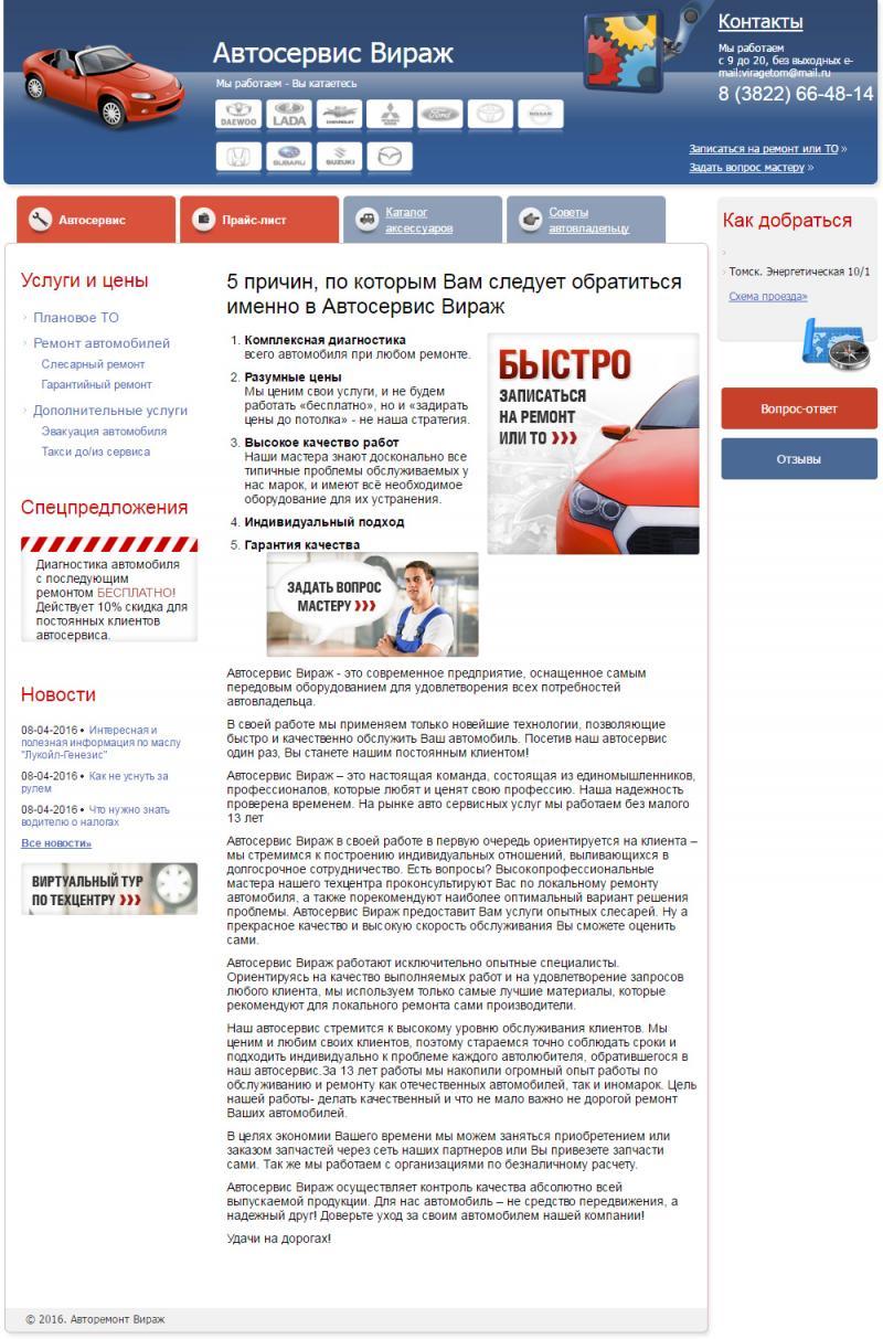 Автосервис Вираж (сайт)