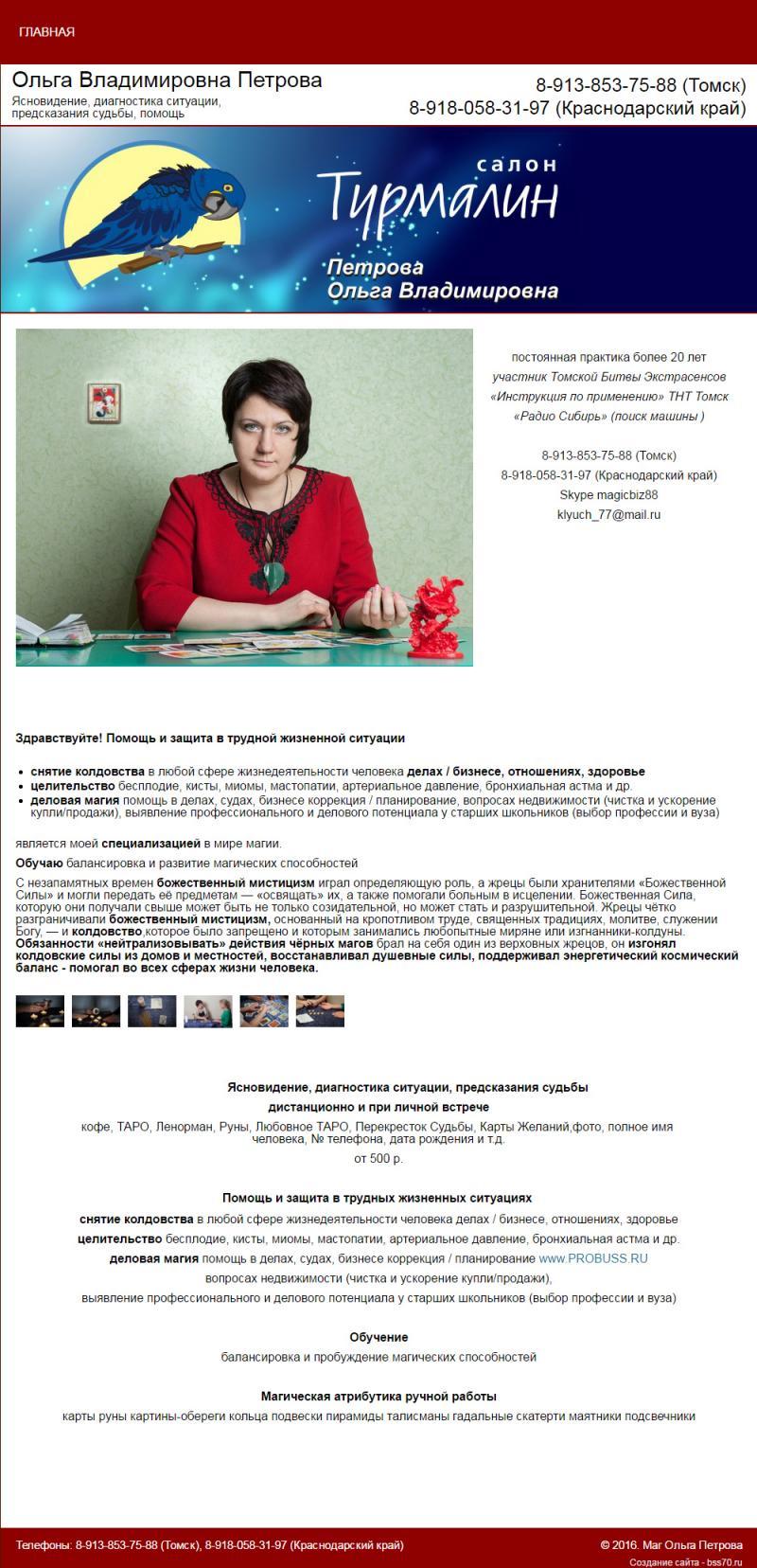 Ольга Владимировна Петрова (сайт)